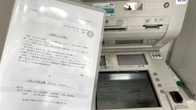 埼玉県中小企業診断協会振り込み