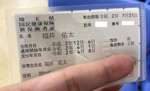 埼玉県草加市国民健康保険証
