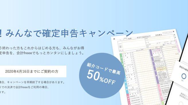 会計ソフトfreee上場記念キャンペーンバナー