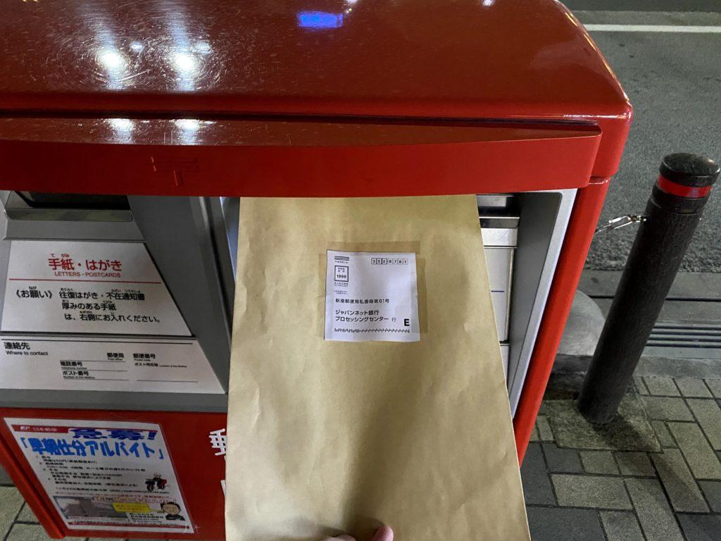 ジャパンネット銀行屋号口座申込書ポスト投函