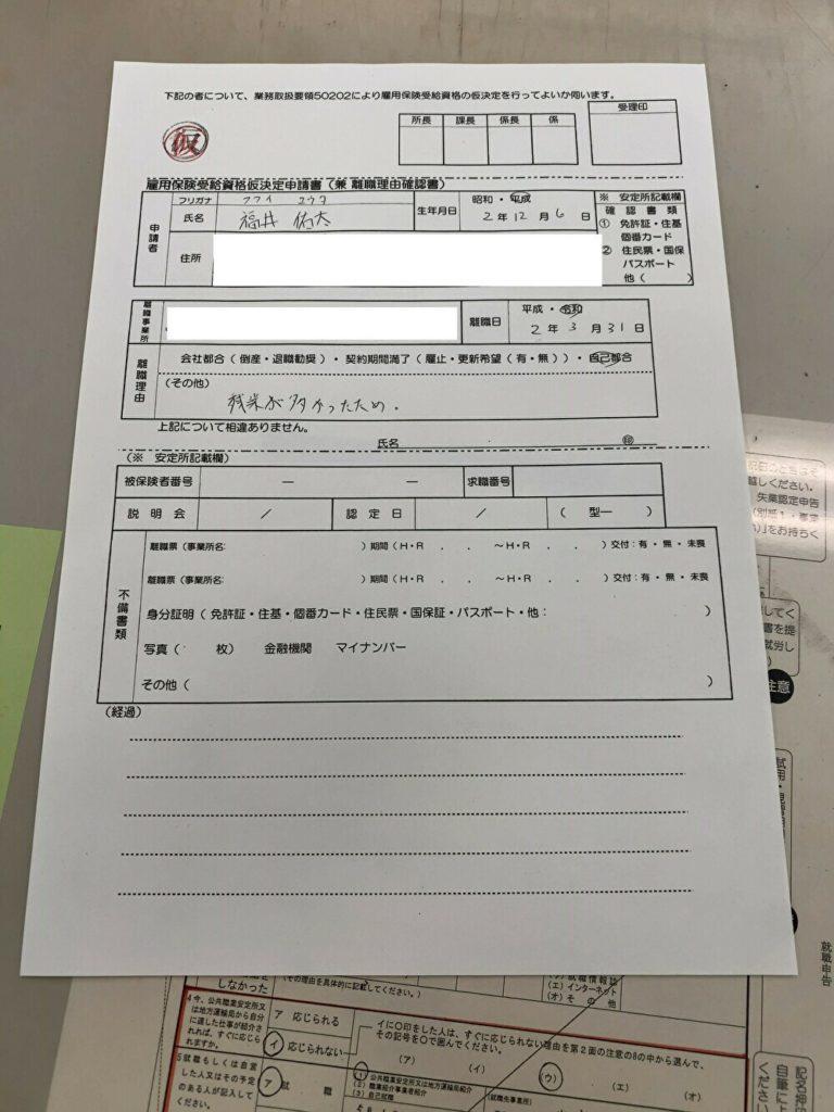 雇用保険受給資格仮決定申請書
