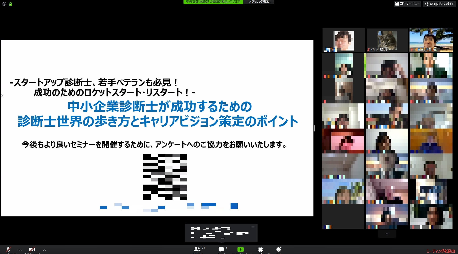 Zoomセミナー画面