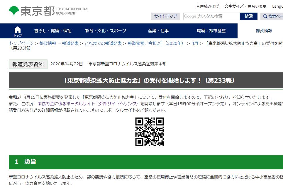 東京都の休業協力金