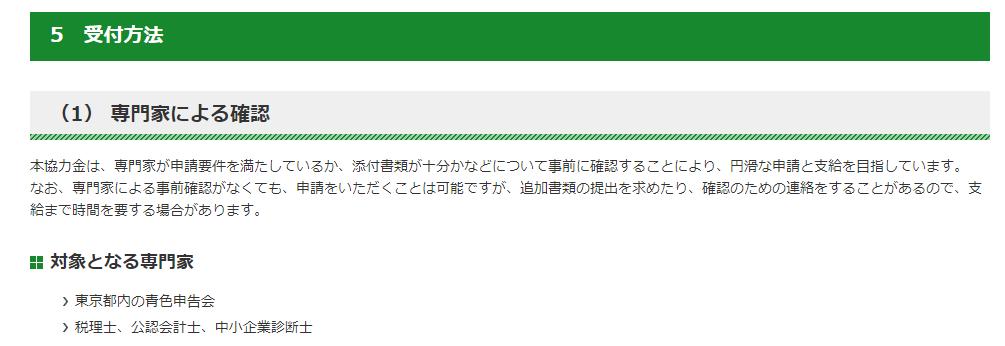 東京都の休業協力金は診断士が専門家として確認