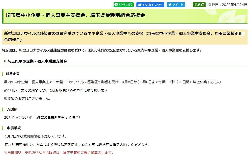 埼玉県の休業協力金