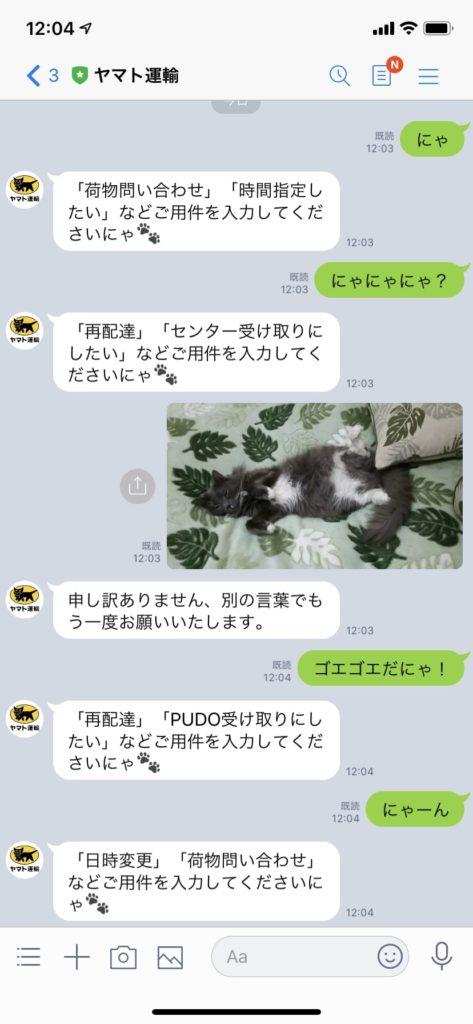 ゴエモンスマホ画面