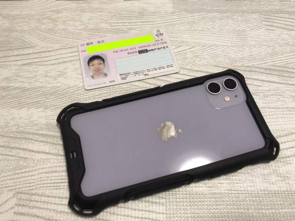 マイナンバーカードとiPhone11