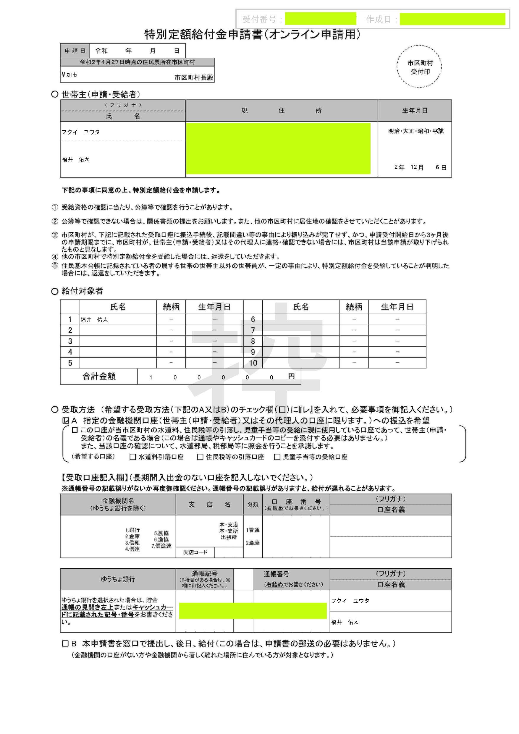 オンライン申請用特別定額給付金申請書