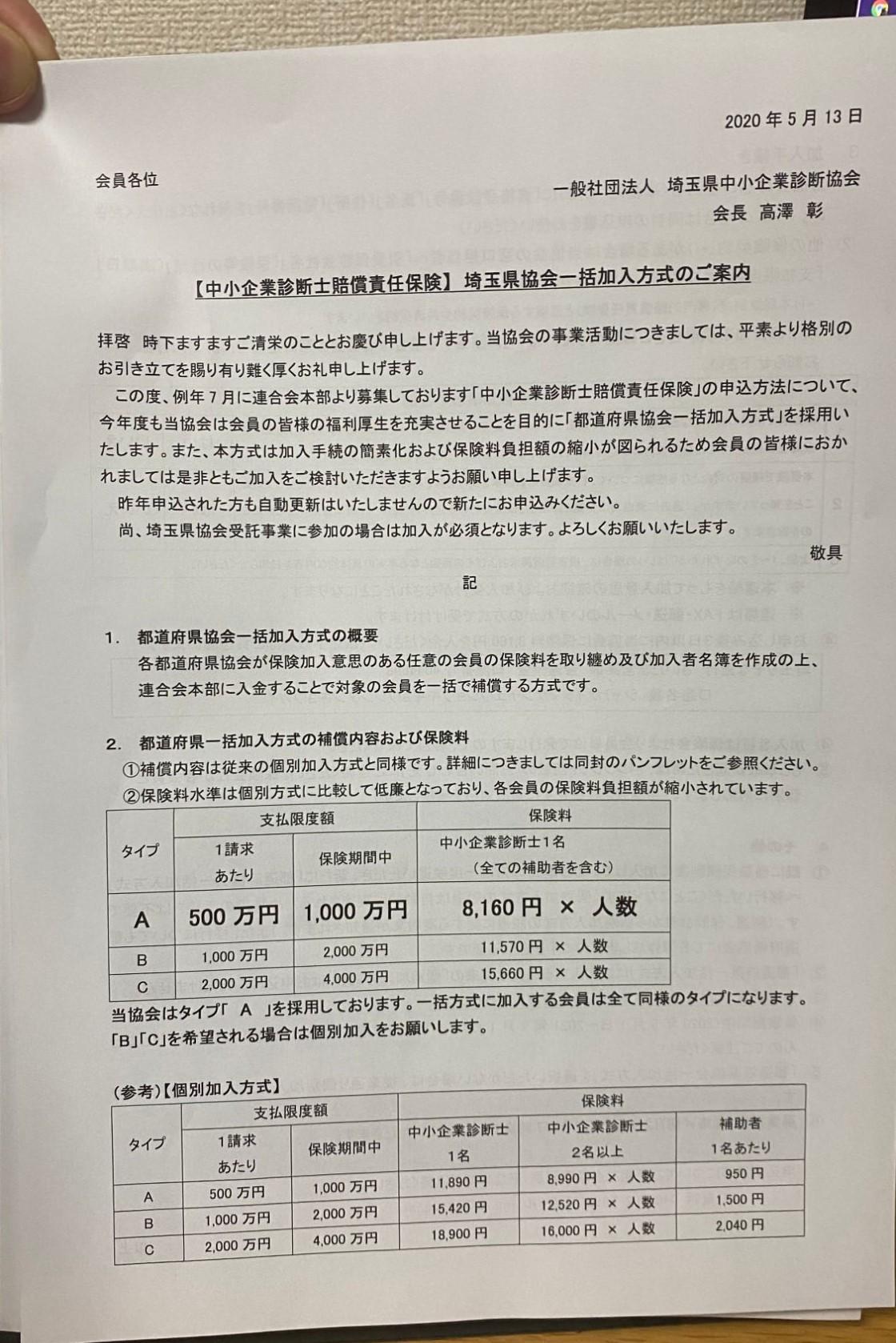 埼玉県中小企業診断協会の中小企業診断士賠償責任保険案内チラシ