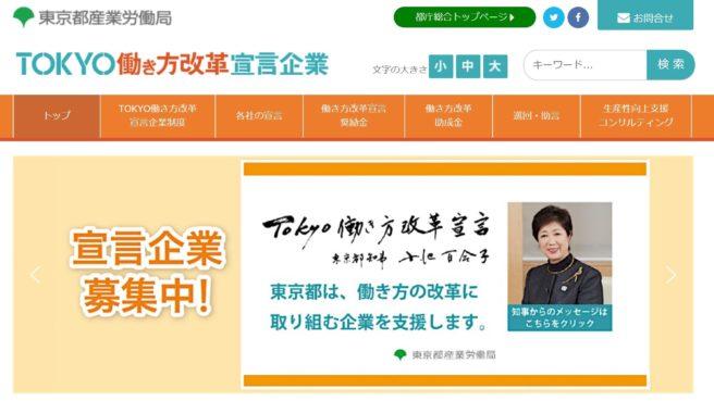 TOKYO働き方改革宣言HP