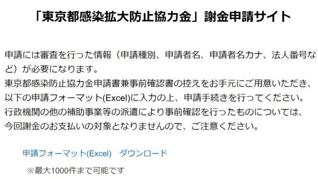 東京都感染拡大防止協力金謝金申請サイト