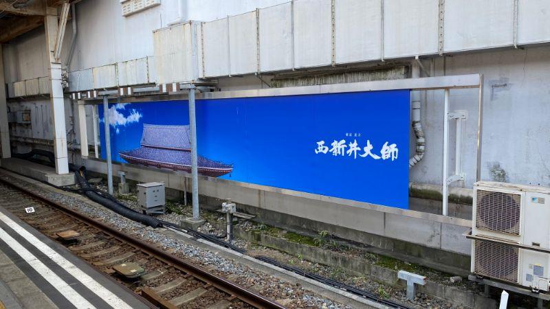 西新井駅の大師線ホーム