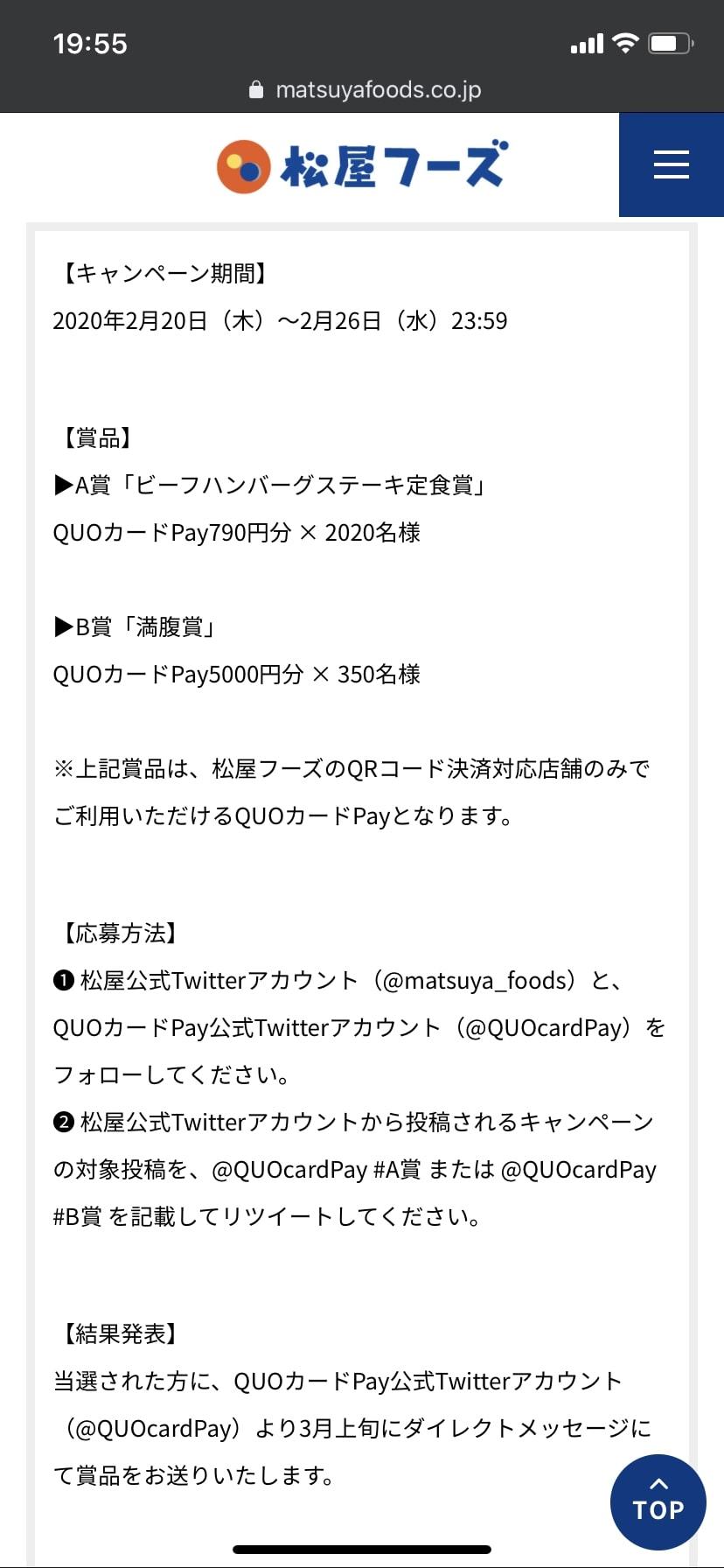 QUOカード QUOカードPay790円