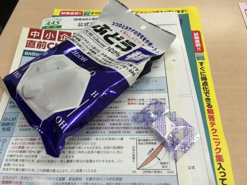 ぶどう糖飴