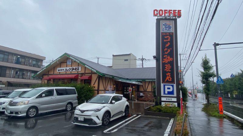 コメダ珈琲店草加店
