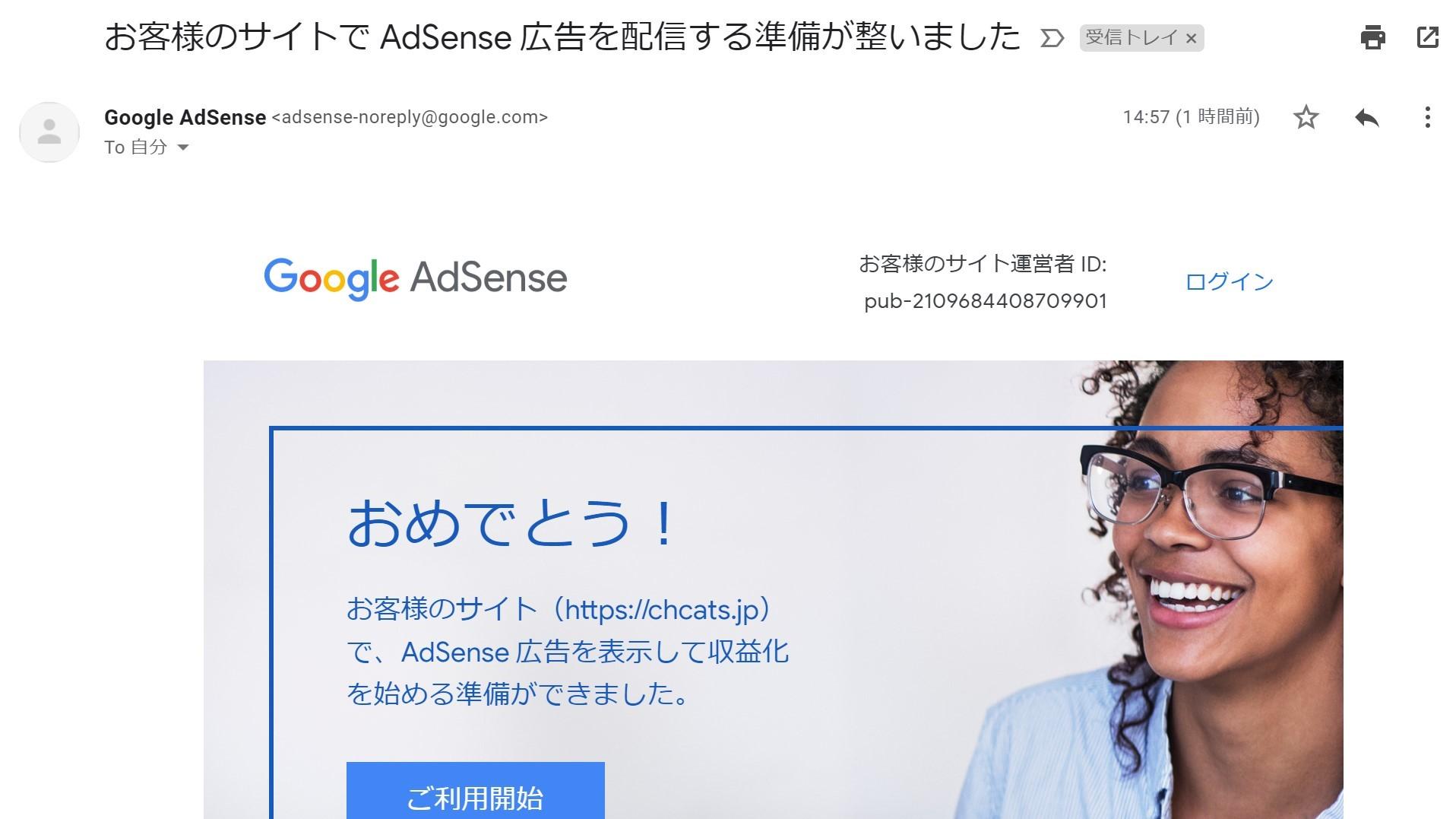 Google AdSenseの審査合格