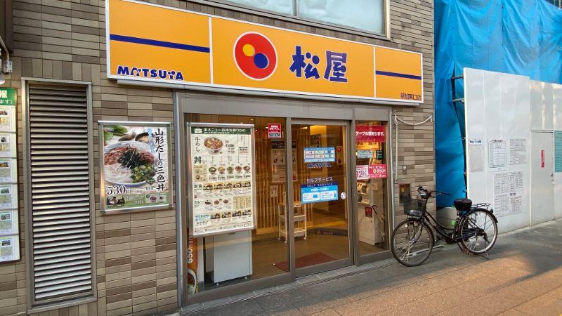 松屋草加東口店