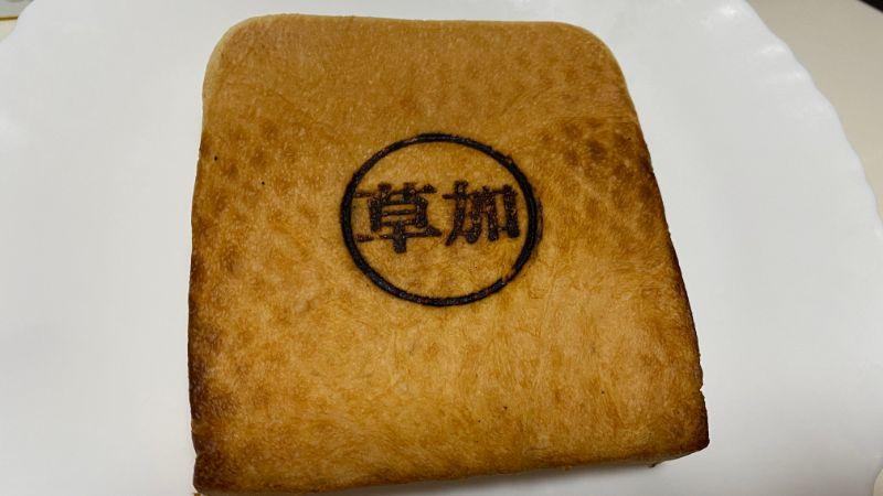草加食パン