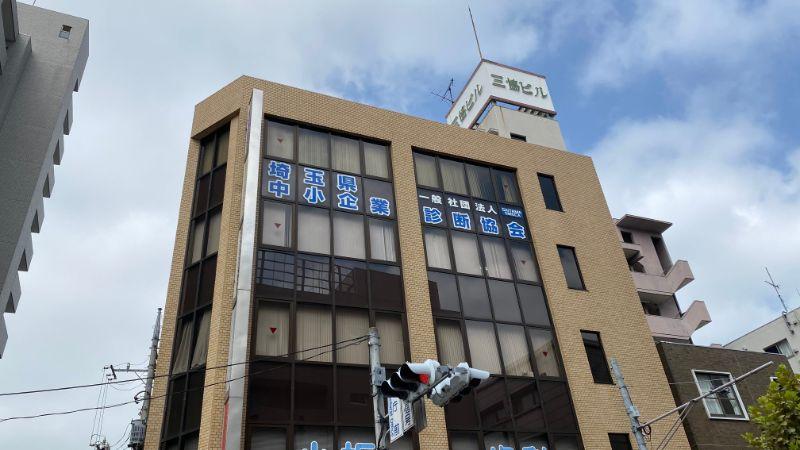 埼玉県中小企業診断協会