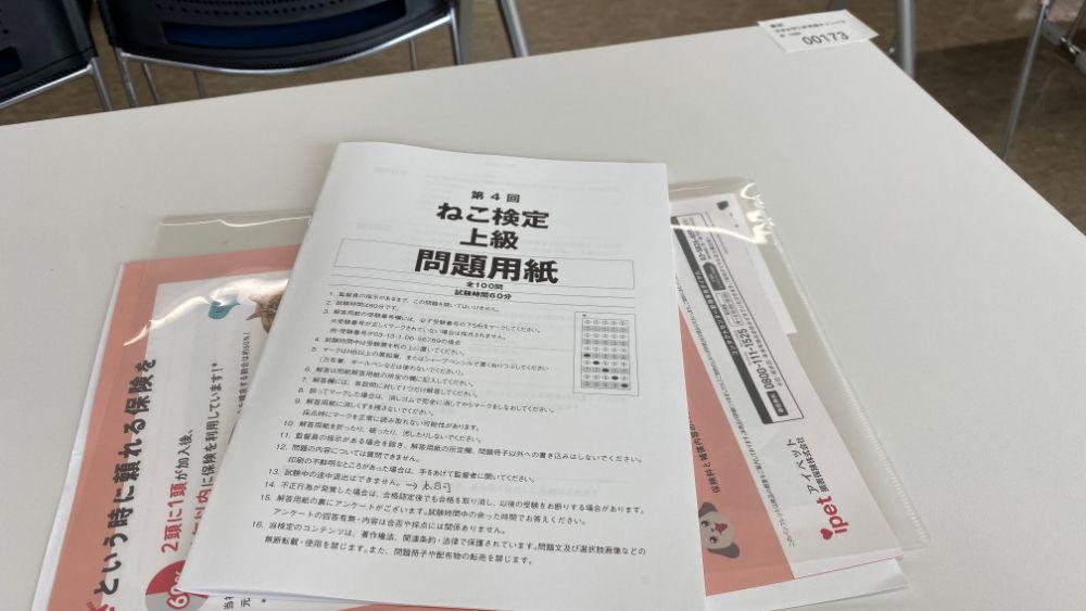 ねこ検定上級問題用紙