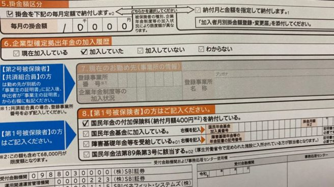 掛け金1万円
