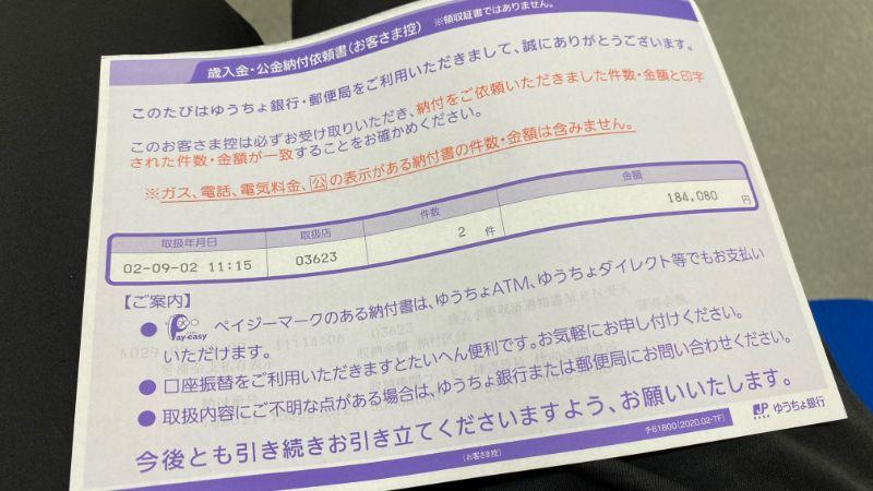 184,080円の納付依頼書