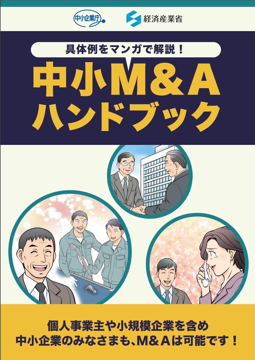 中小M&Aハンドブック