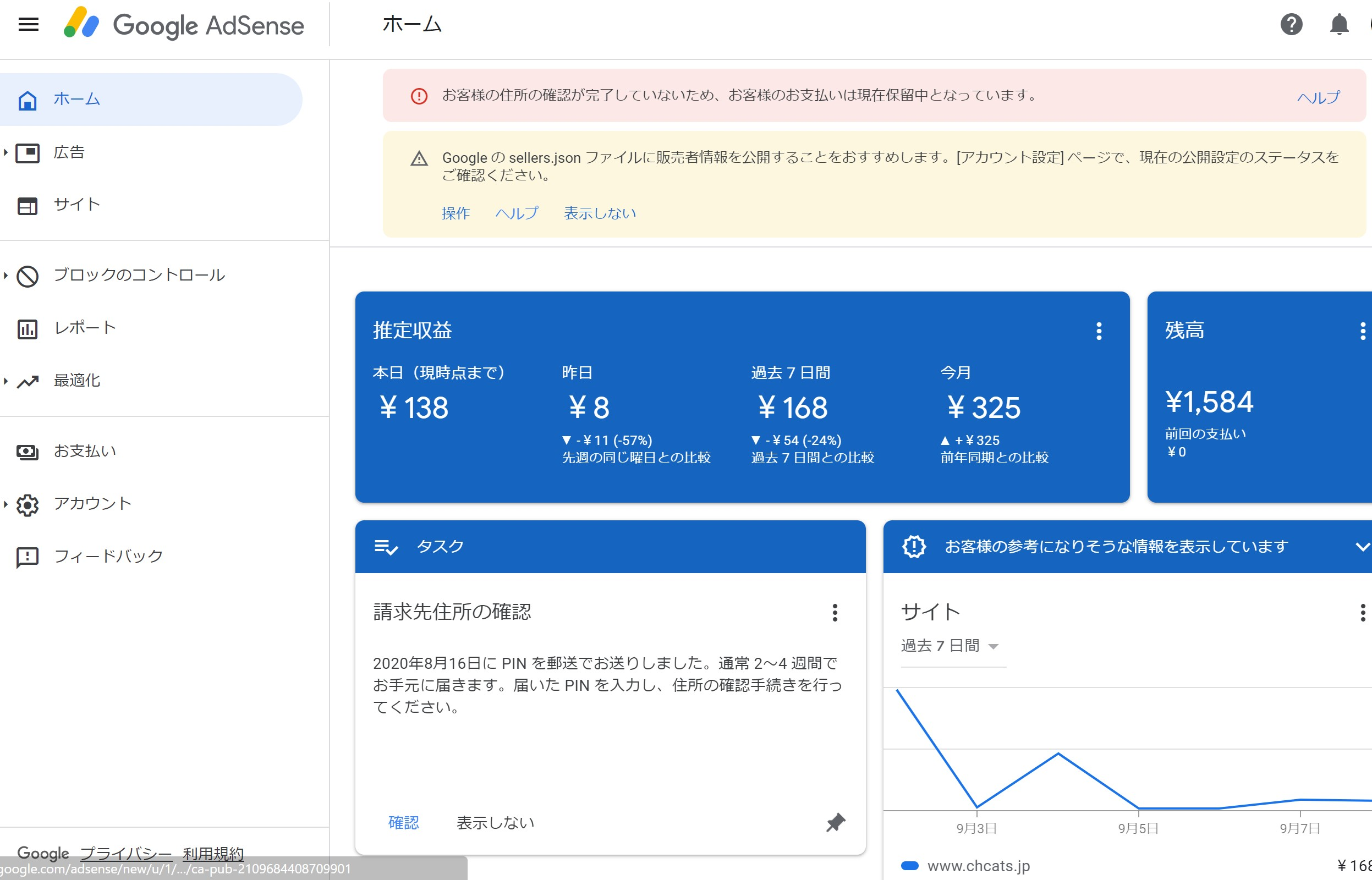 Google AdSense 画面