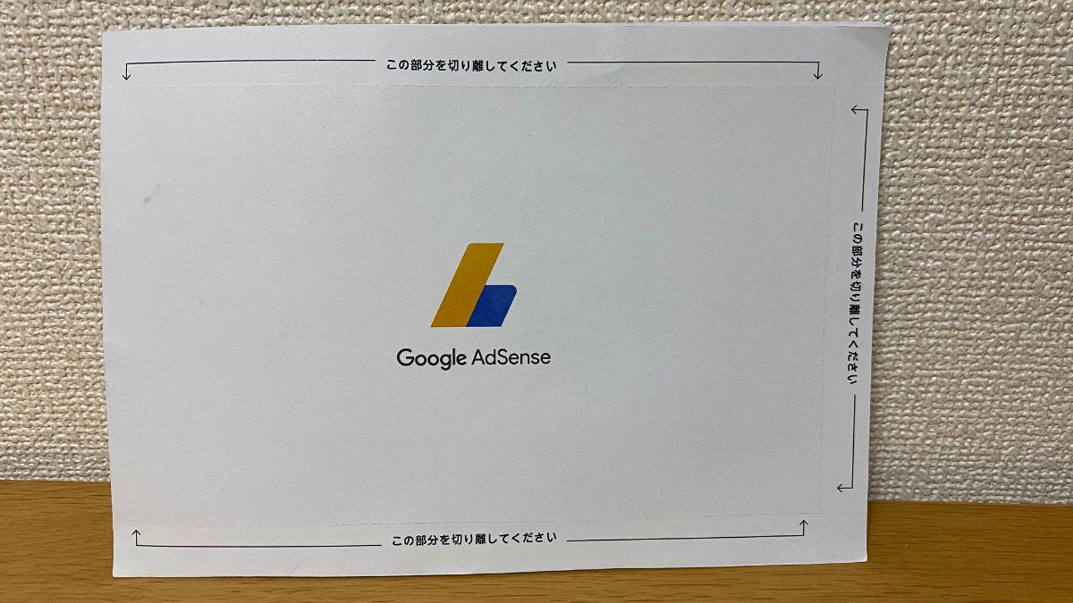 Google AdSense からの手紙