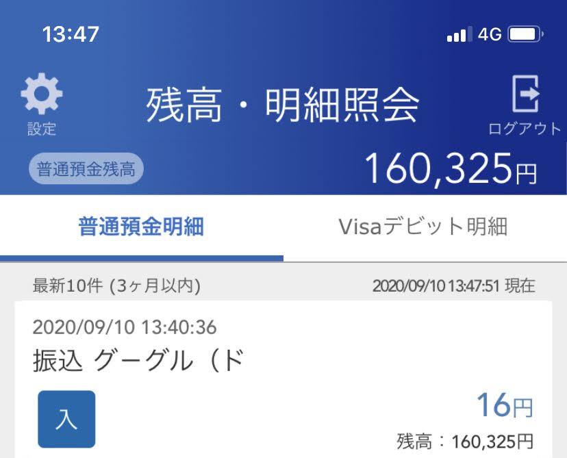 ジャパンネット銀行の振込履歴