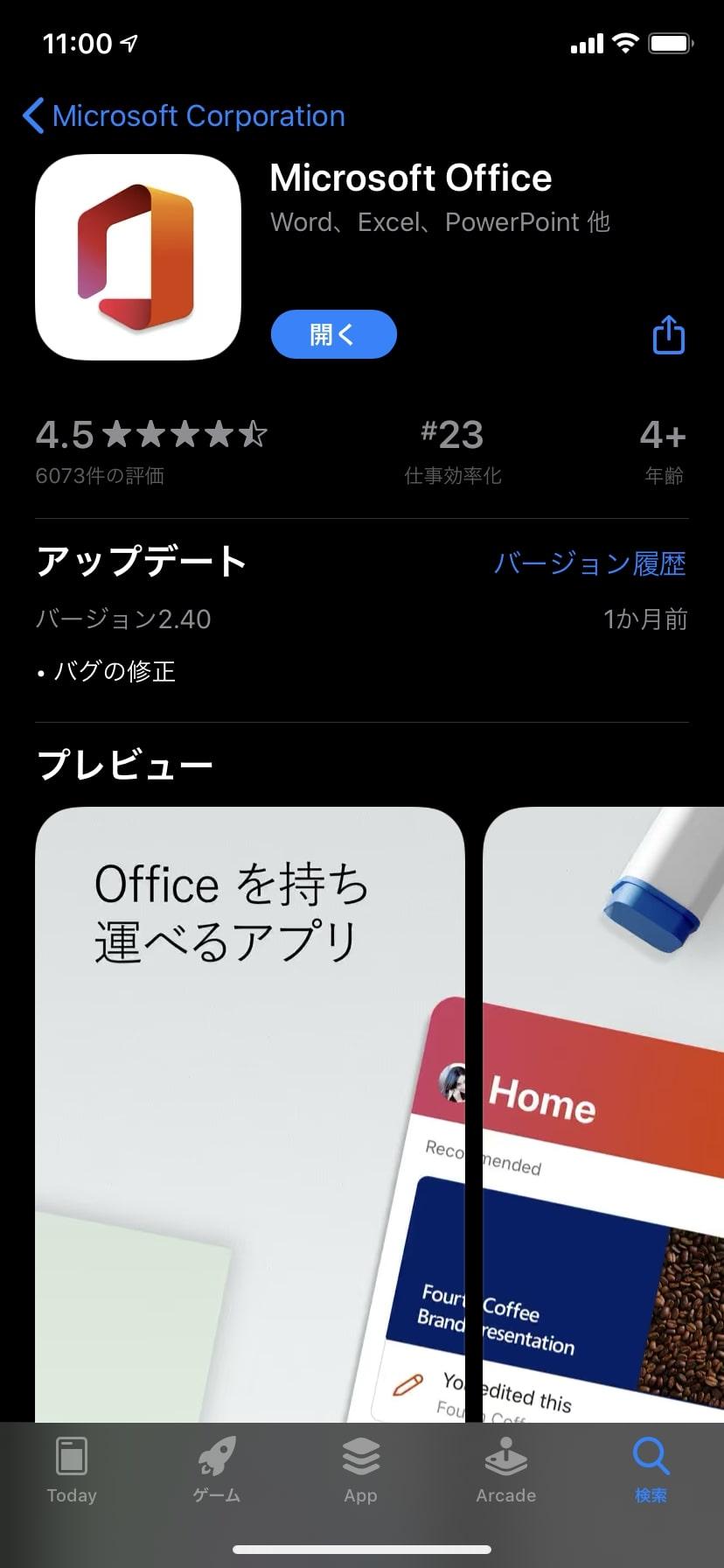 Microsoftアプリでスキャナー