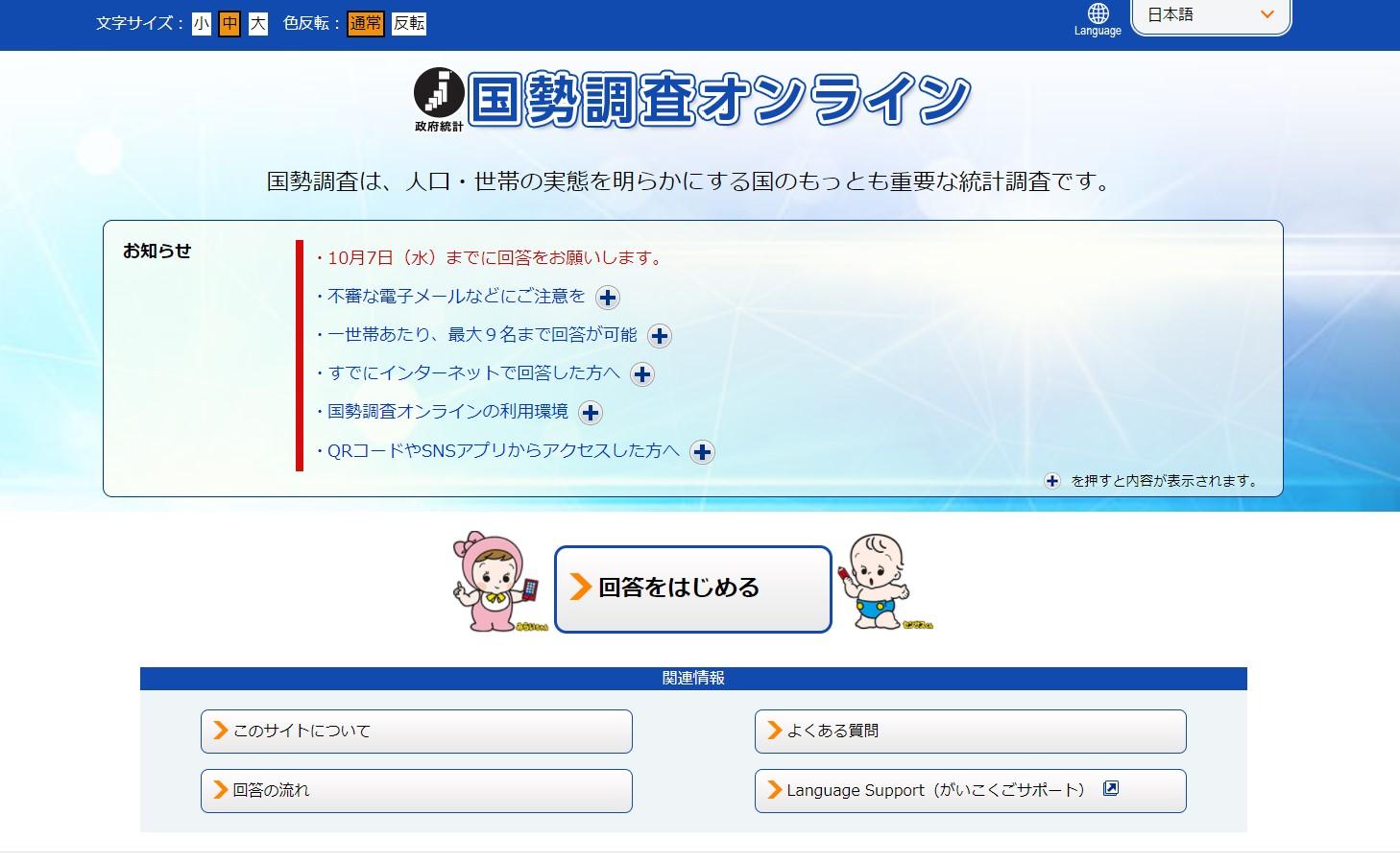 国税調査オンライン