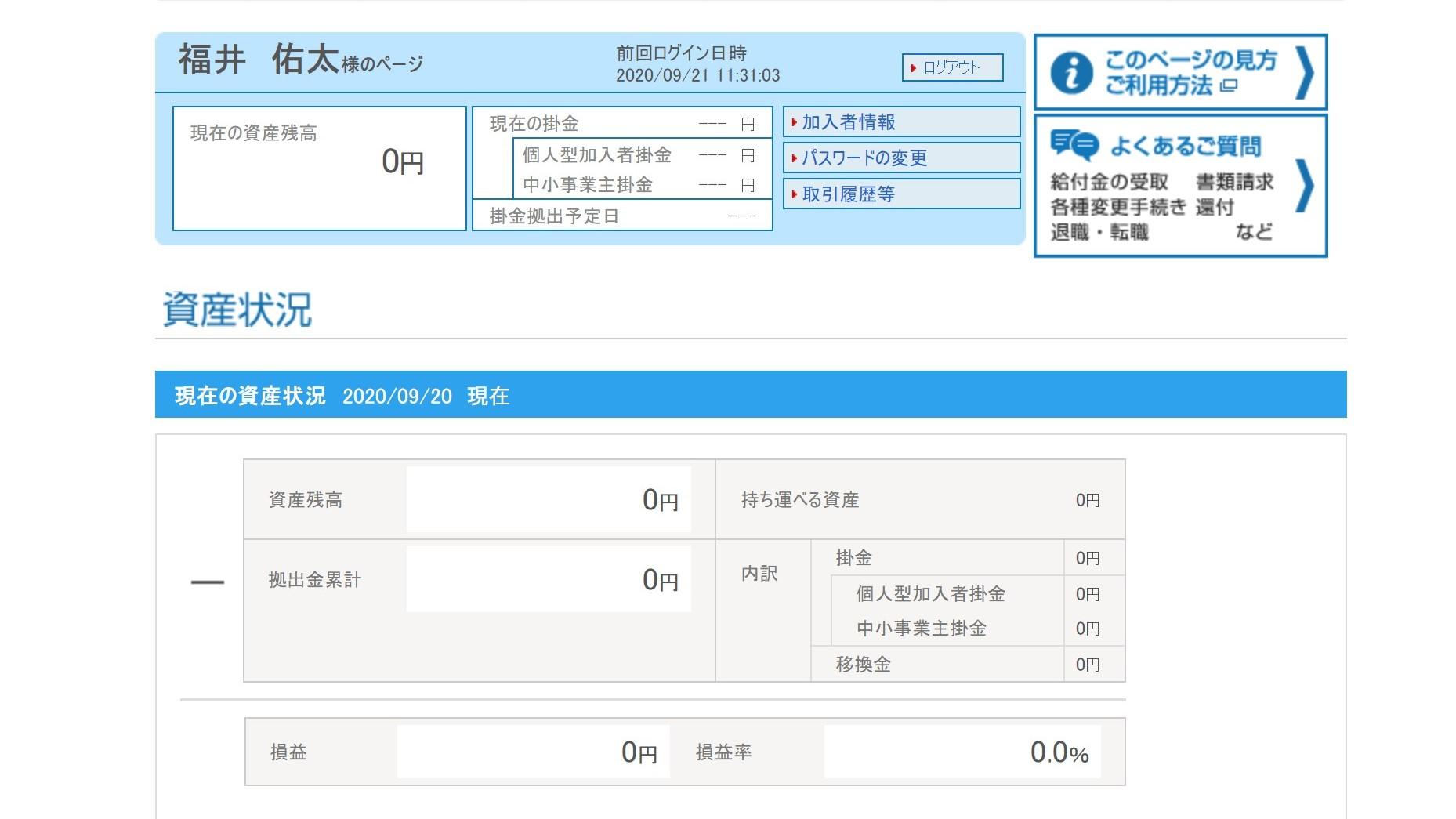 福井佑太のiDeCo資産