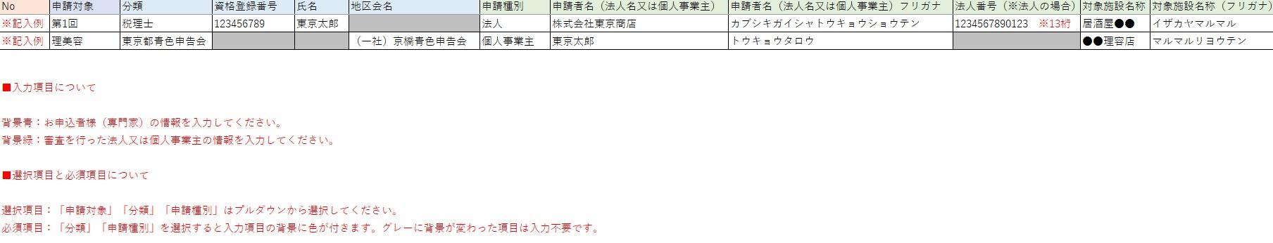 Excel申請フォーマット