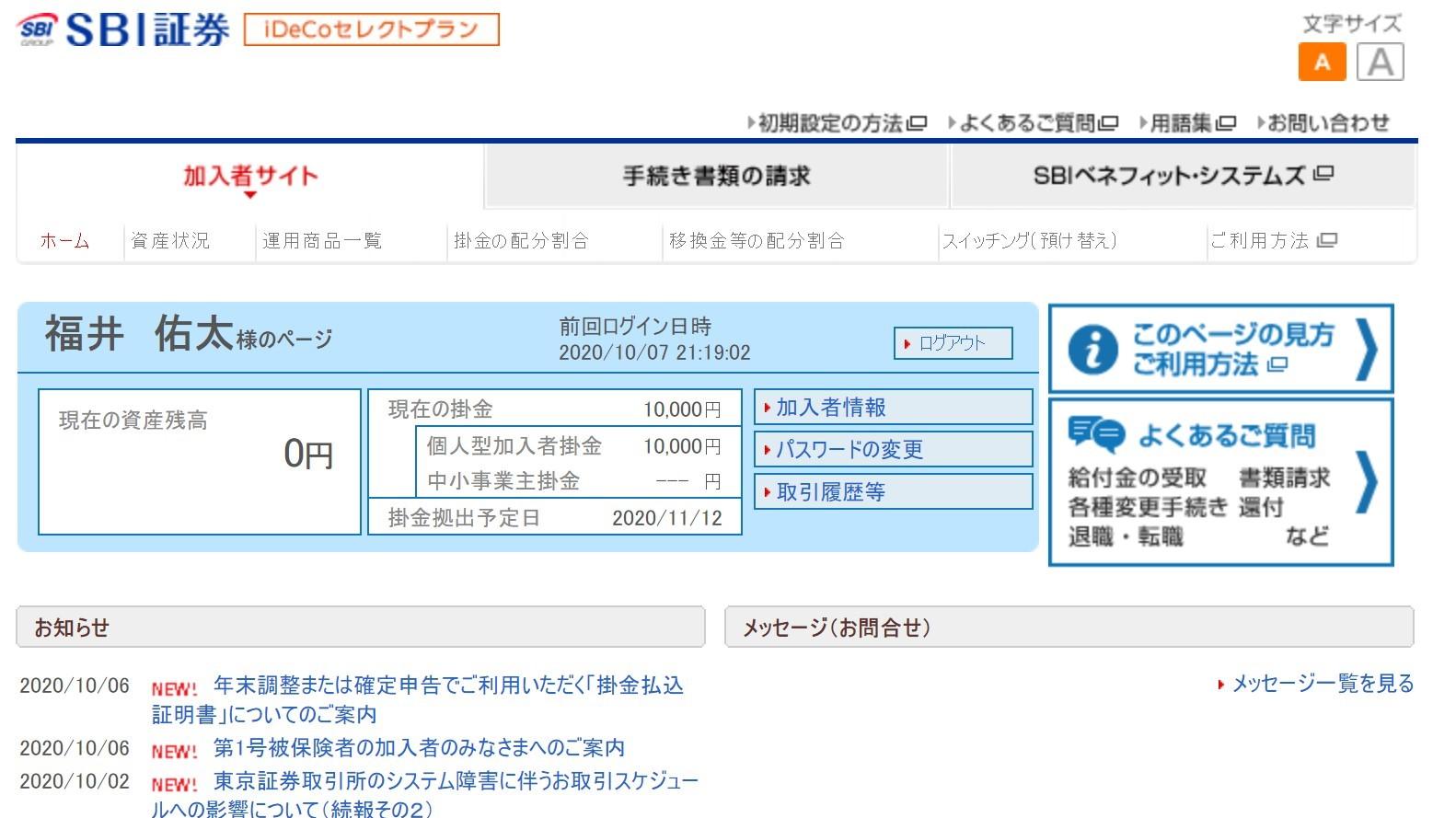 iDeCo加入者サイト