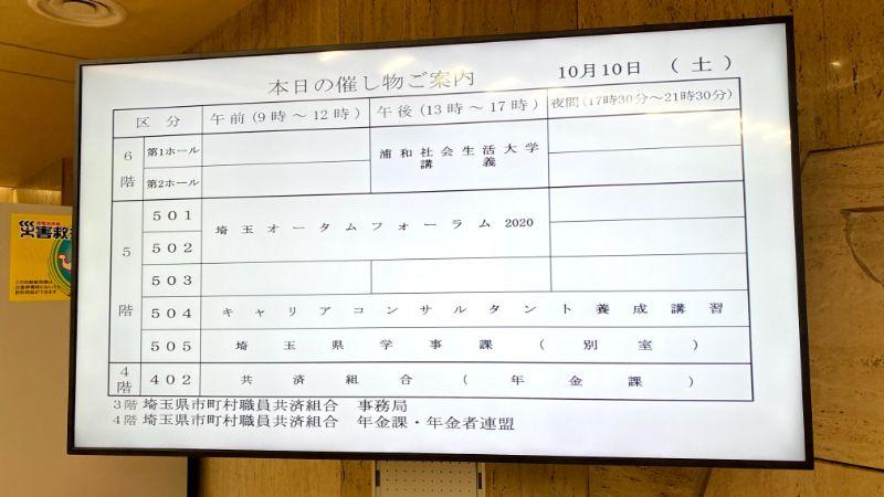 埼玉オータムフォーラム2020会場