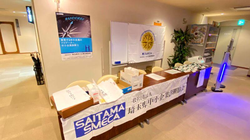 埼玉オータムフォーラム2020受付設営の様子