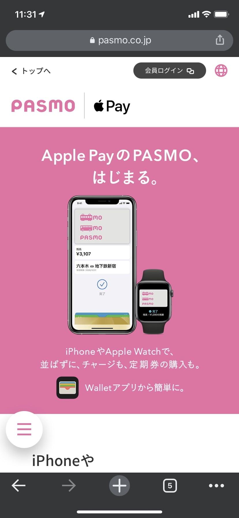Apple Pay にPASMO対応