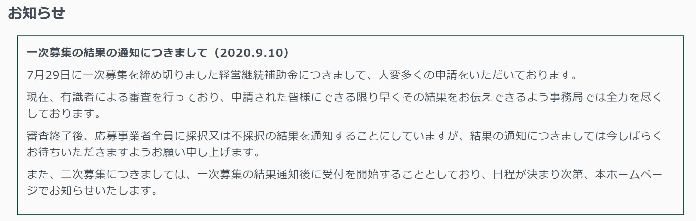 経営継続補助金お知らせ