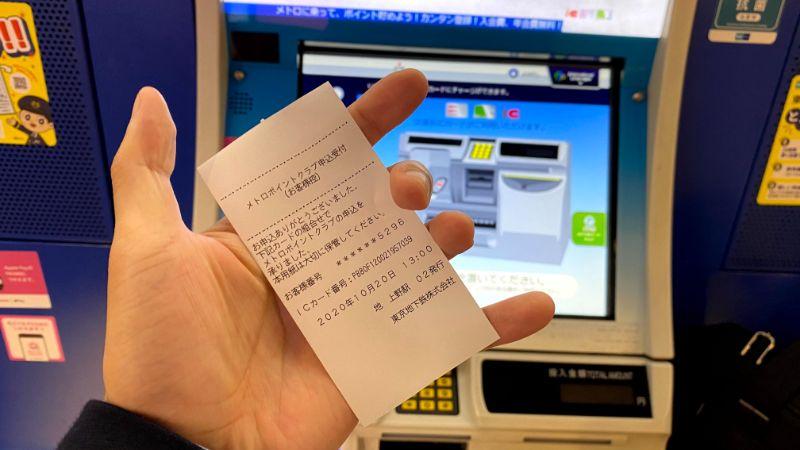 水色の券売機