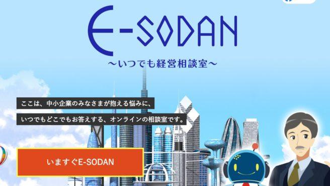 E-SODAN