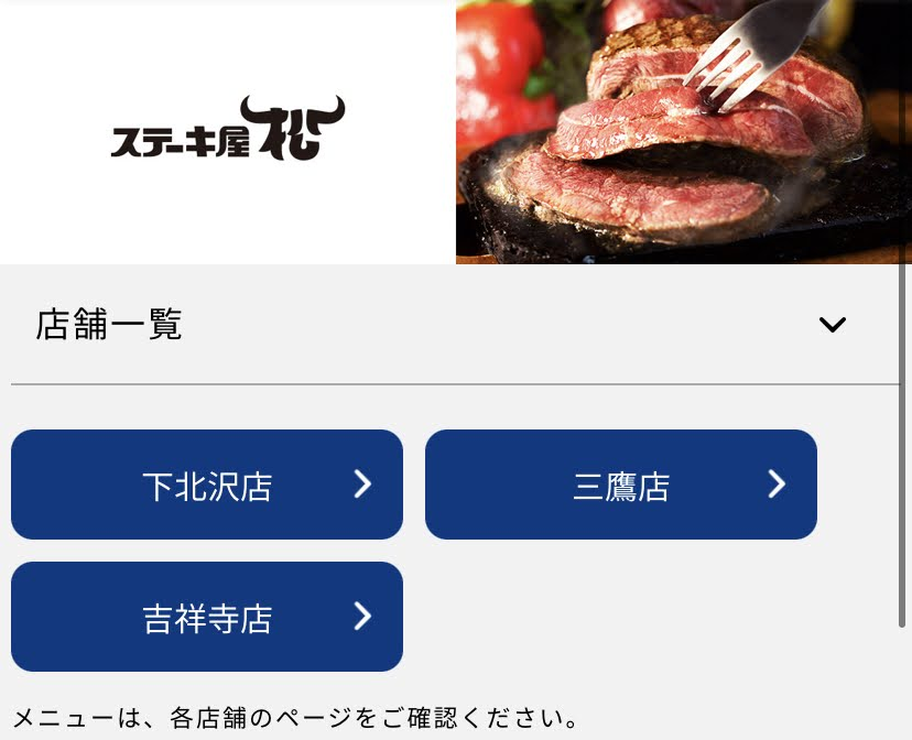 3店舗しかないステーキ松