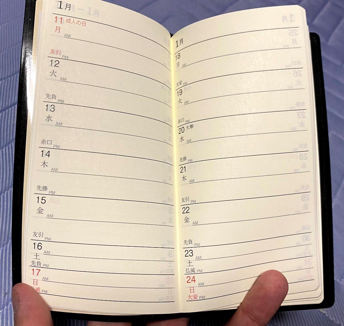 中小企業診断士手帳