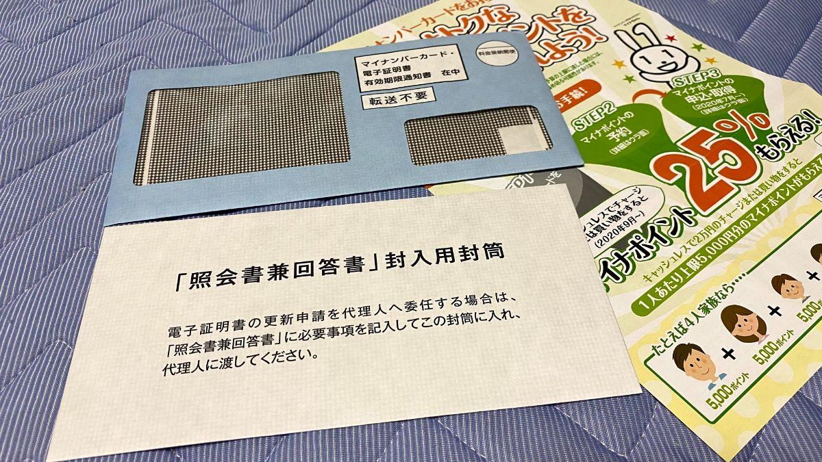 マイナンバーカードの電子証明書更新の案内