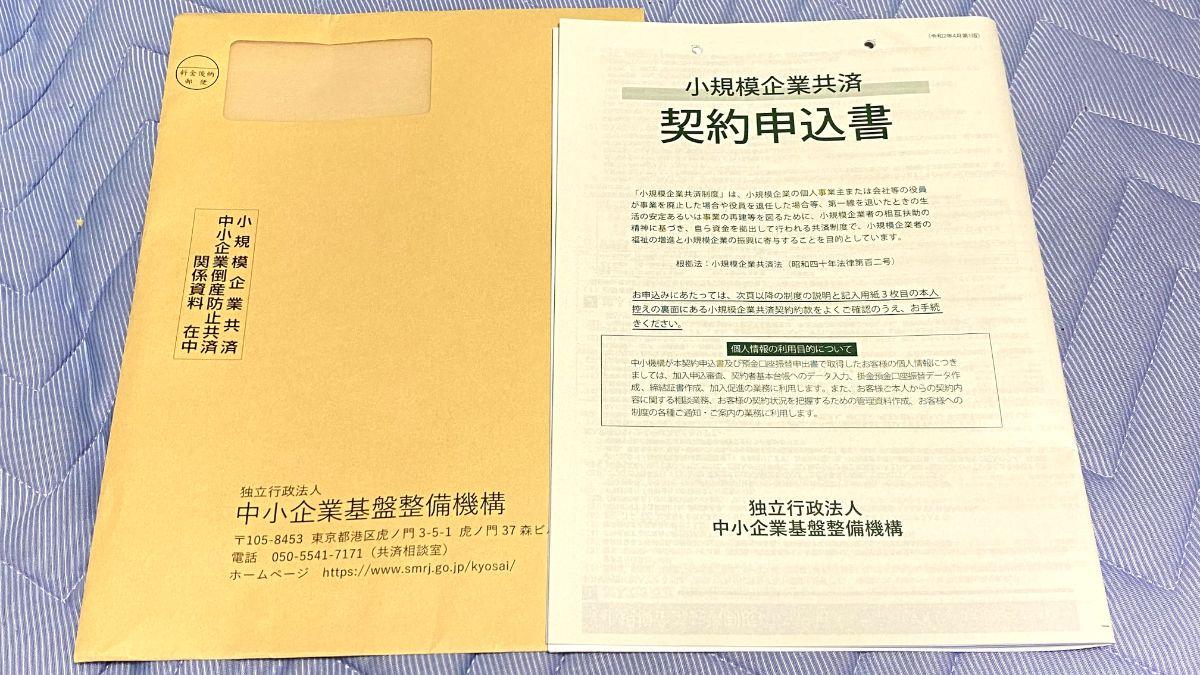 小規模企業共済の書類
