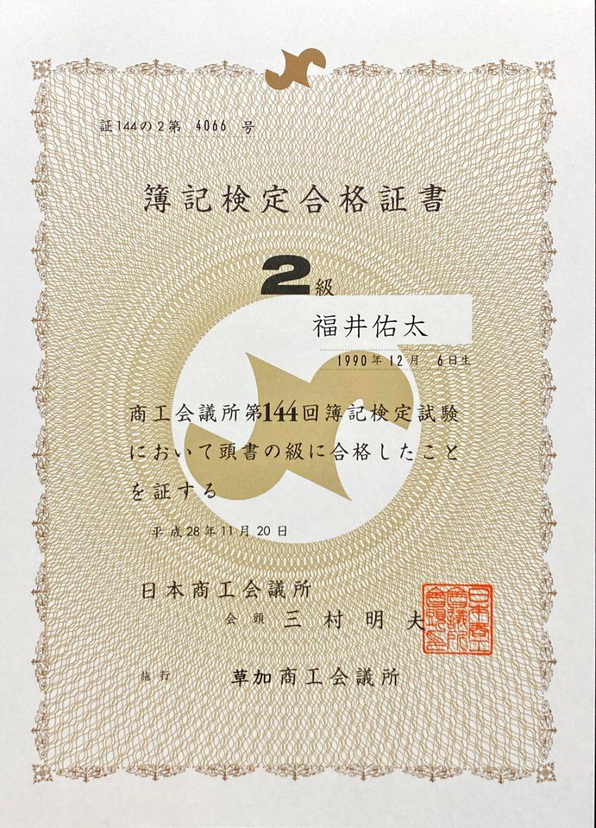 日商簿記検定2級合格証書