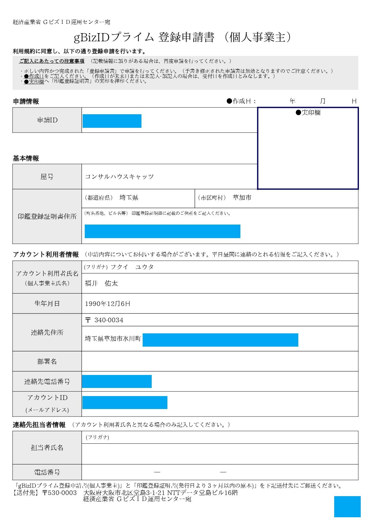 GビズIDの申請書