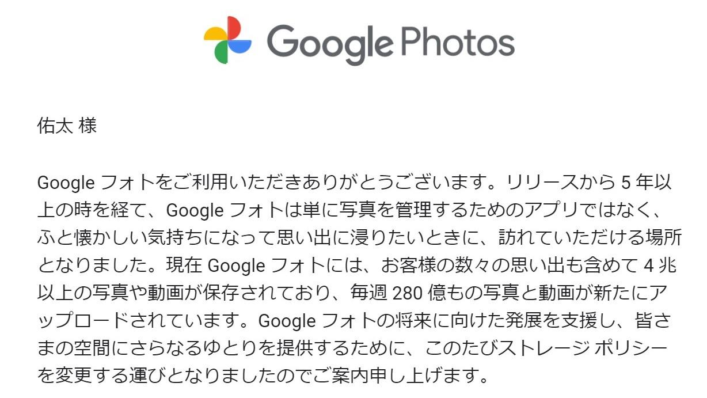 Google Photos 無制限アップロード廃止