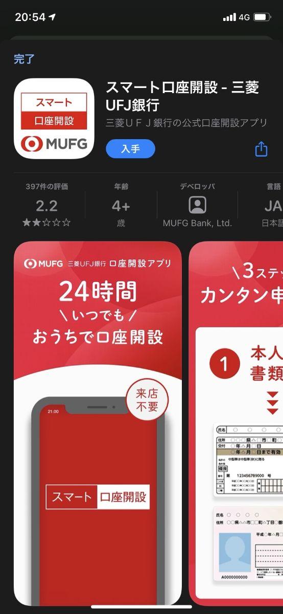 スマート口座開設アプリ