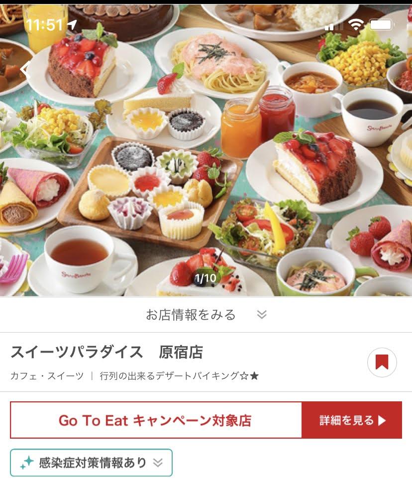 GoTo Eat予約